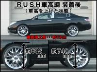 RUSH車高調30ウィンダムMAX.jpg
