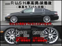 RUSH車高調30ウィンダムMIN.jpg