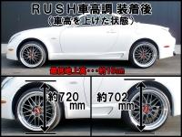 RUSH車高調 トヨタ UZZ40 ソアラ / レクサス UZZ40 SC430